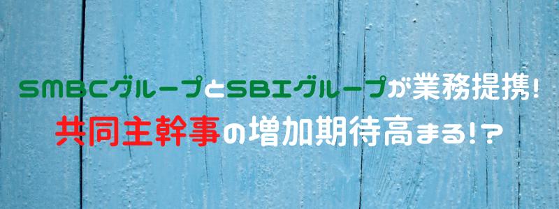SMBCグループとSBIグループが業務提携!IPO共同主幹事の増加期待高まる!?