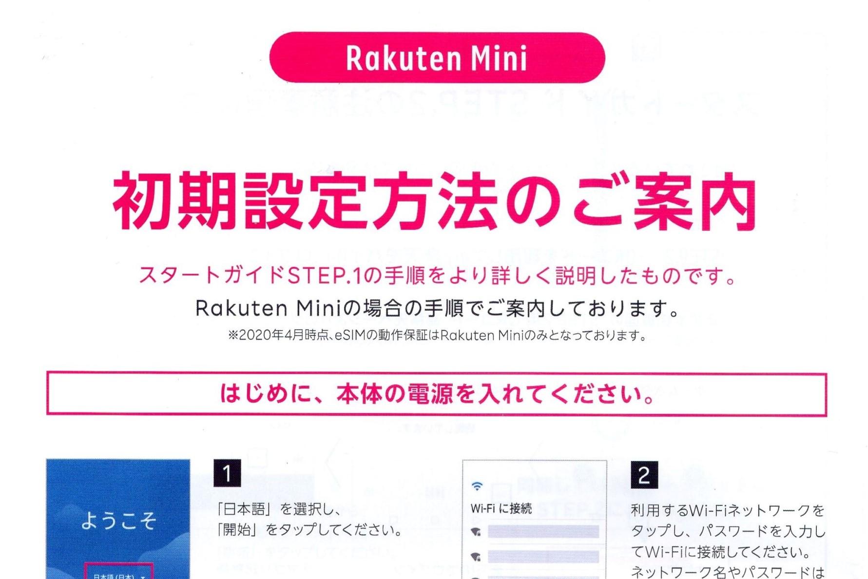 楽天モバイルRakutenMini初期設定