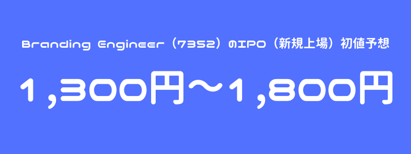Branding Engineer(7352)のIPO(新規上場)初値予想