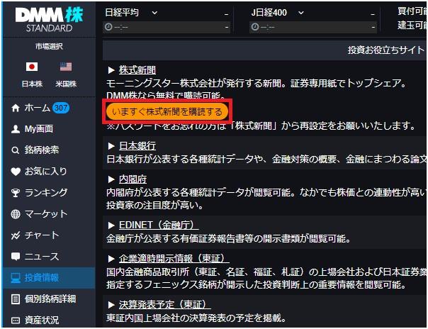 株式新聞Web1