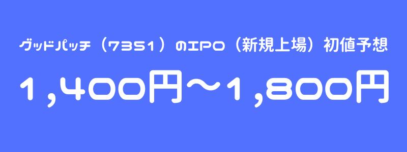 グッドパッチ(7351)のIPO(新規上場)初値予想