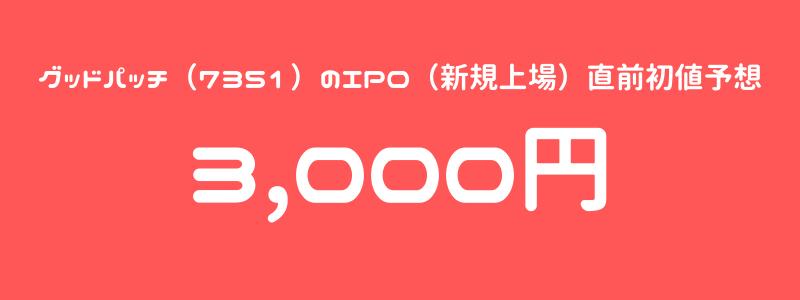 グッドパッチ(7351)のIPO(新規上場)直前初値予想