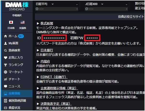 株式新聞Web2
