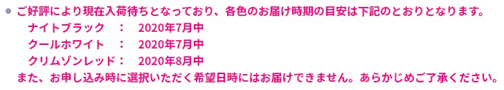 Rakuten Mini 1円在庫状況2020.6.11