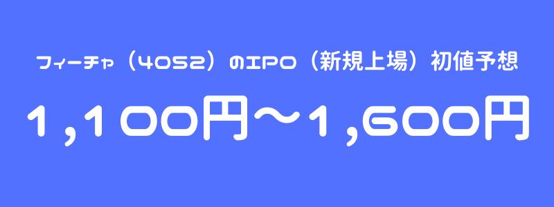 フィーチャ(4052)のIPO(新規上場)初値予想