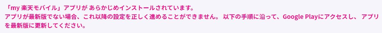my楽天モバイルアプリ更新
