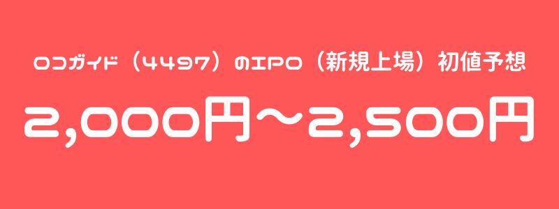 ロコガイド(4497)IPO(新規上場)初値予想2