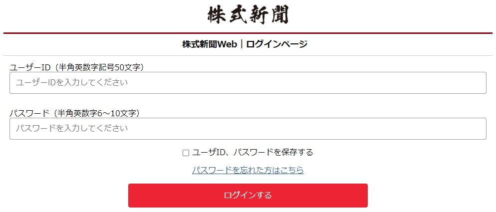株式新聞ログイン