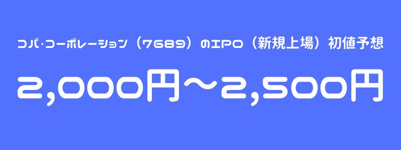 コパ・コーポレーション(7689)IPO(新規上場)初値予想2