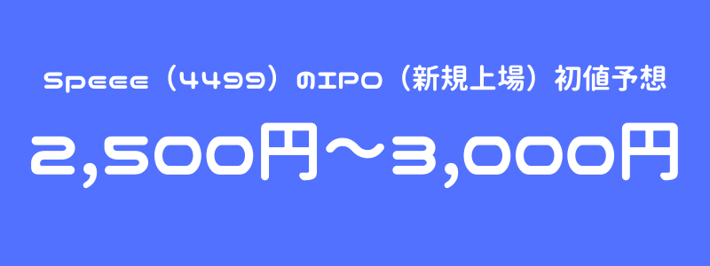 Speee(4499)のIPO(新規上場)初値予想