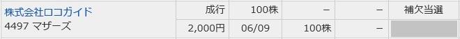 ロコガイド(4497)IPO補欠当選2マネックス証券