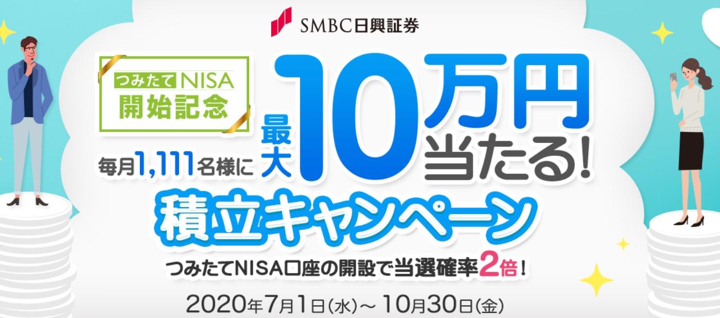 SMBC日興証券積立キャンペーン2020.10.30