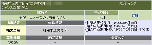 コマースOneホールディングス(4496)IPO補欠当選大和証券