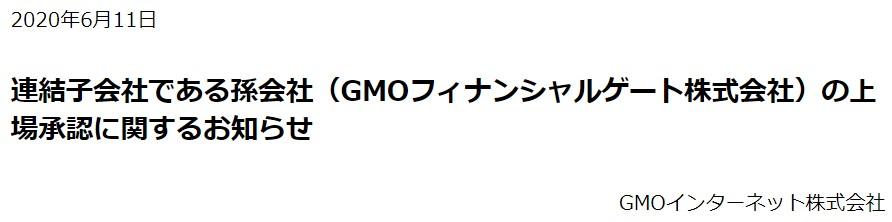 GMOフィナンシャルゲート(4051)IPO孫会社