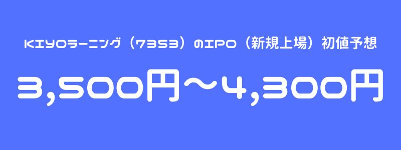 KIYOラーニング(7353)のIPO(新規上場)初値予想
