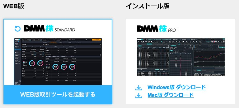 DMM株 STANDARD