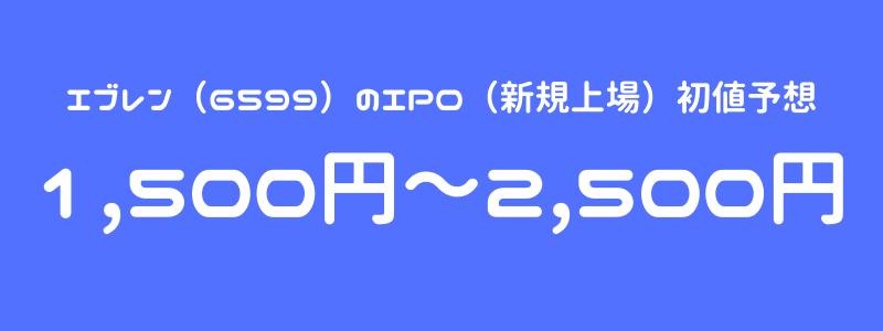 エブレン(6599)IPO(新規上場)初値予想