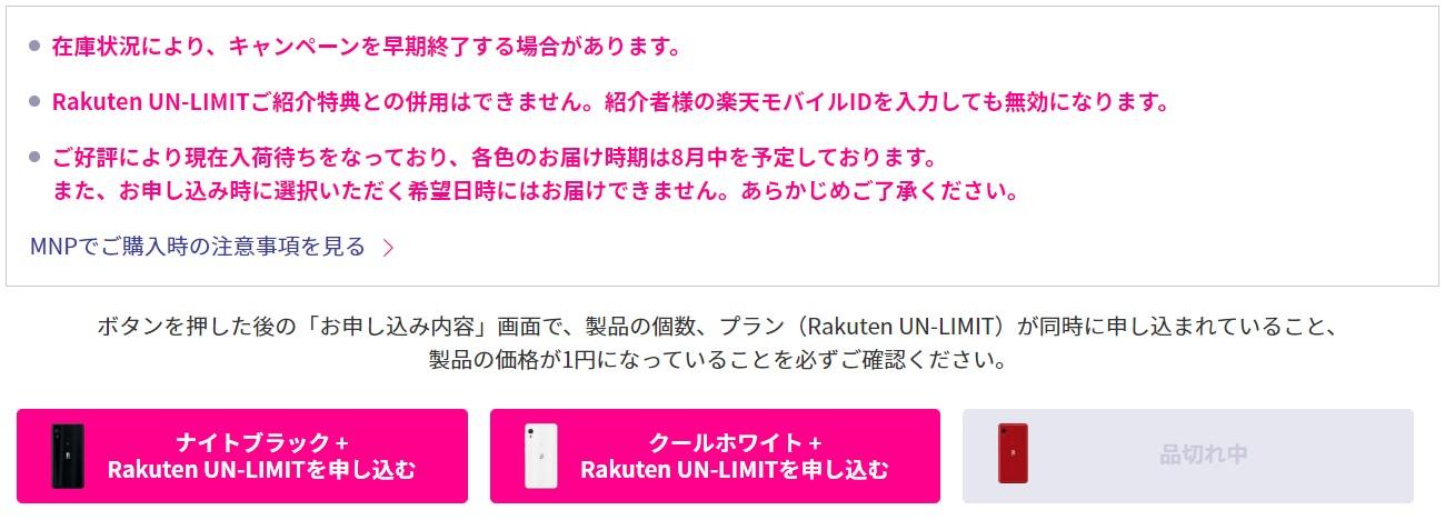 Rakuten Mini在庫状況2020.6.16