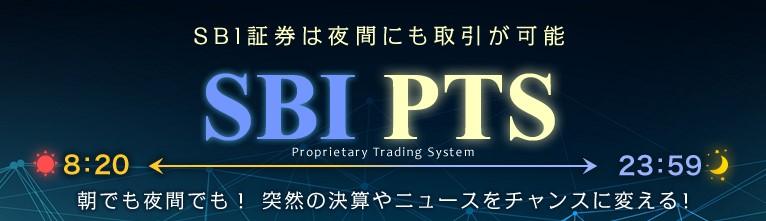 SBI証券PTS取引2020.7.24