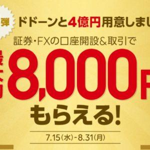 LINE証券キャンペーン2020.8.31