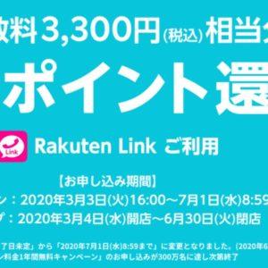 楽天モバイル事務手数料全額ポイント還元2020.7.31
