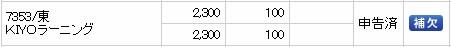 KIYOラーニング(7353)IPO補欠