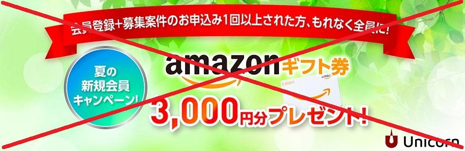 ユニコーン(Unicorn)Amazonギフト券3,000円分投資必要