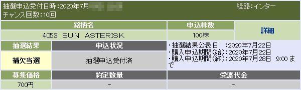 Sun Asterisk(4053)IPO補欠当選
