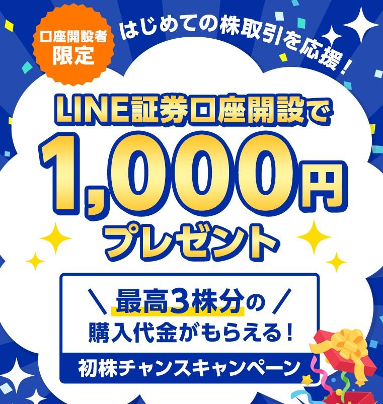 LINE証券口座開設キャンペーン2020.8.31