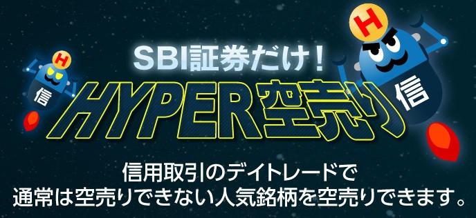 SBI証券HYPER空売り2020.7.24