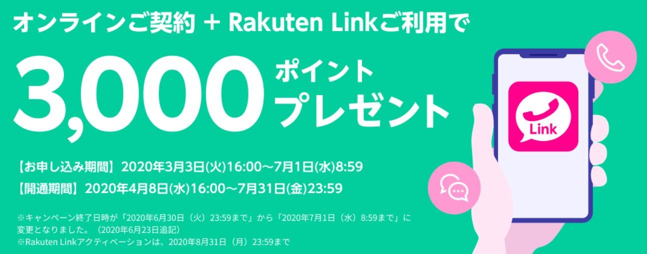 楽天モバイルオンライン契約キャンペーン2020.7.31