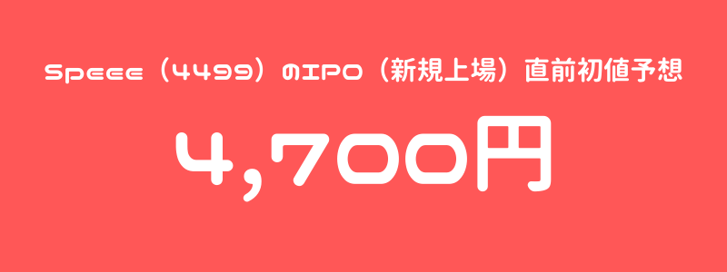 Speee(4499)のIPO(新規上場)直前初値予想