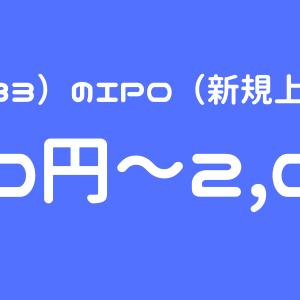 モダリス(4883)のIPO(新規上場)初値予想1