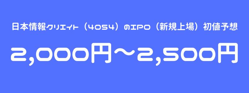 日本情報クリエイト(4054)のIPO(新規上場)初値予想