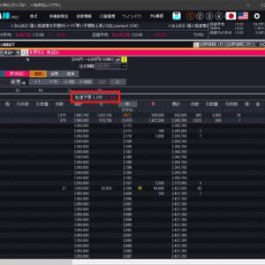 モダリス(4883)IPOフル板2020.8.3.1