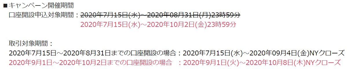 LINE FX口座開設キャンペーン期間延長