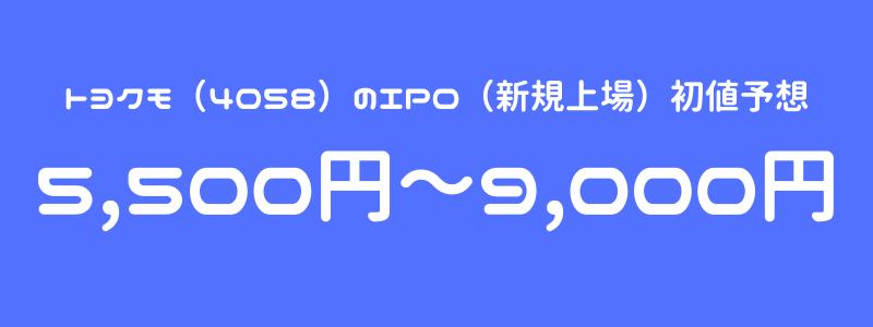 トヨクモ(4058)のIPO(新規上場)初値予想