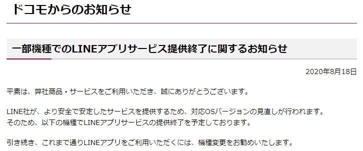 NTTドコモ一部機種でLINEサービス終了2020.8.18