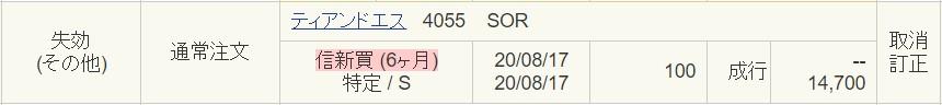 ティアンドエス(4055)成行注文2020.8.17