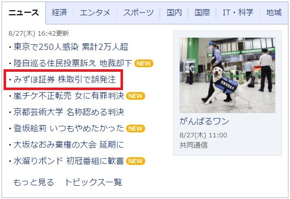 YAHOOニュース2020.8.27