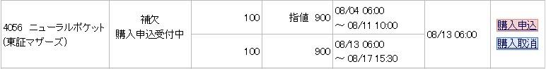 ニューラルポケット(4056)IPO補欠当選