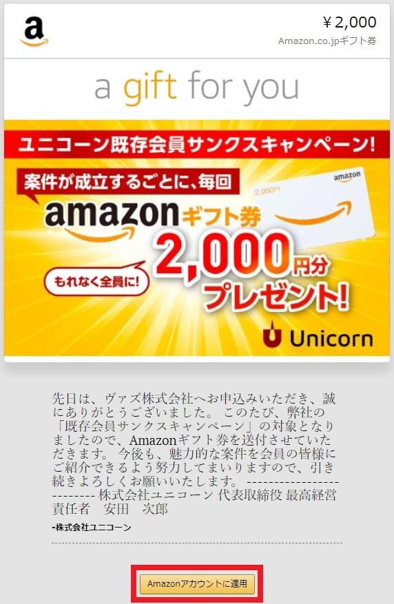 ユニコーン(Unicorn)社Amazonギフト券2000.2