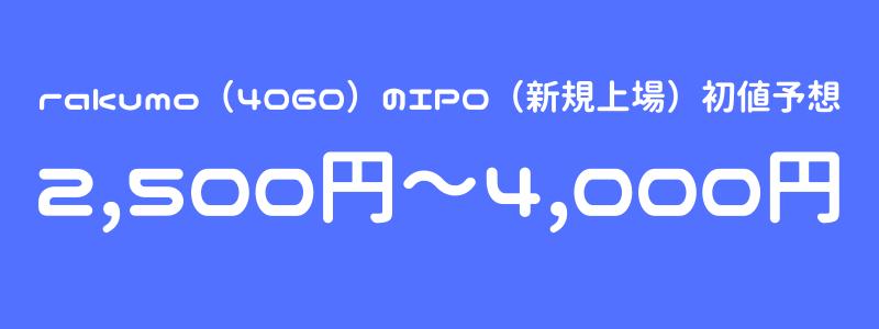 rakumo(4060)のIPO(新規上場)初値予想