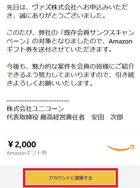 ユニコーン(Unicorn)社Amazonギフト券2000