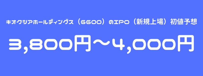キオクシアホールディングス(6600)のIPO(新規上場)初値予想