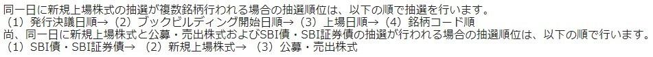SBI証券抽選順番