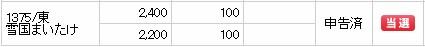 雪国まいたけ(1375)IPO当選SMBC日興証券