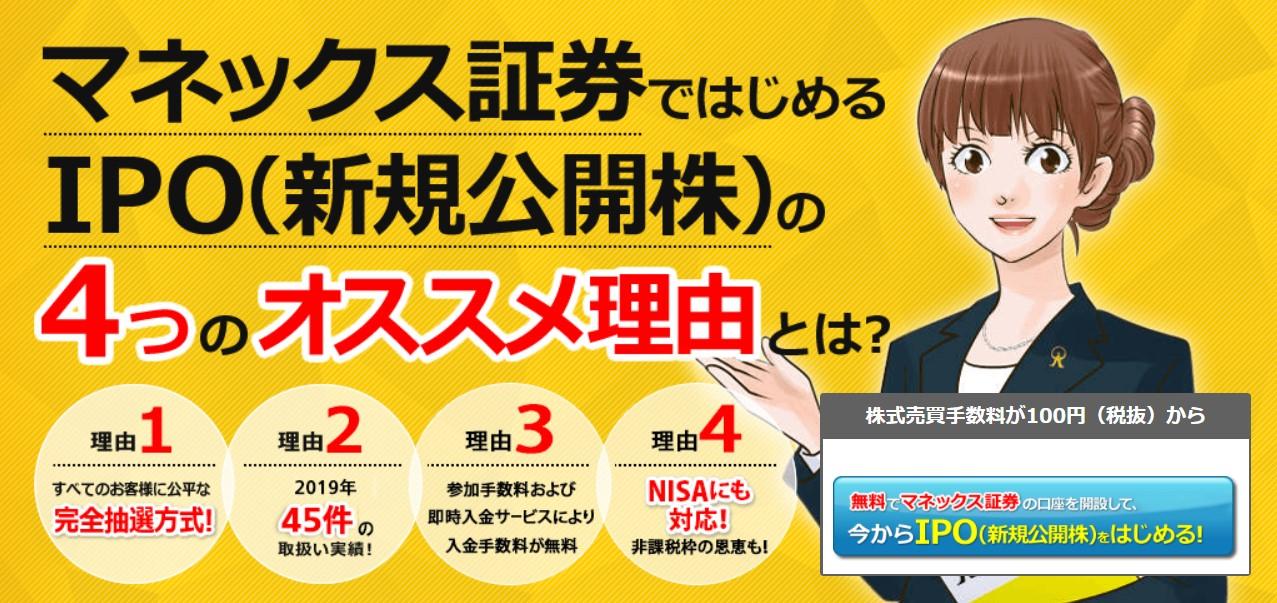 マネックス証券IPOアニメ