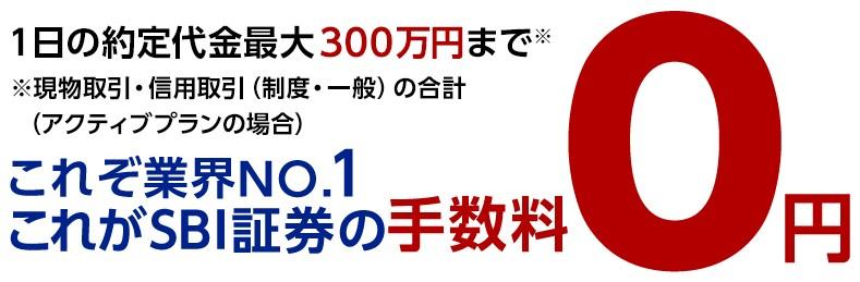 SBI証券アクティブプラン手数料0円
