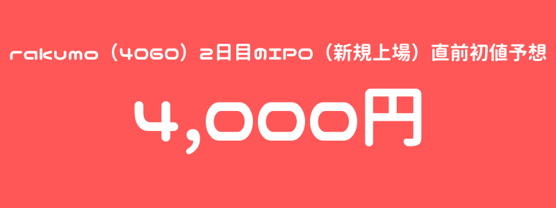 rakumo(4060)2日目のIPO(新規上場)直前初値予想2